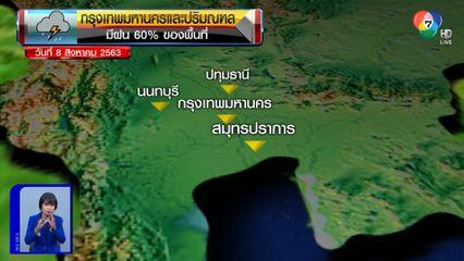ฝนฟ้าอากาศ 8 ส.ค.63