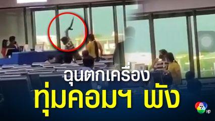 ผู้โดยสารหัวร้อน ฉุนตกเครื่อง ทุ่มเครื่องคอมพิวเตอร์พังที่สนามบินดอนเมือง