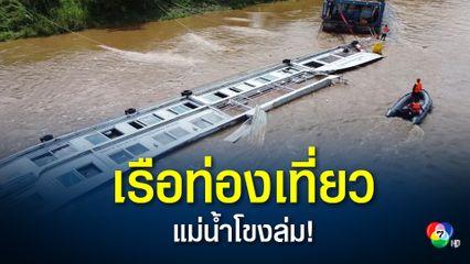 เรือท่องเที่ยวแม่น้ำโขงล่ม หลังเกิดฝนตกหนักติดต่อกันหลายวัน