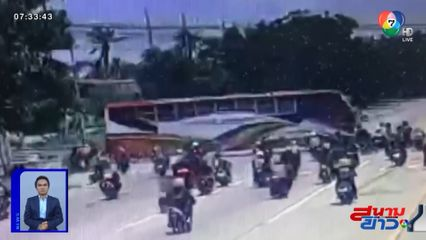 รายงานพิเศษ : อุทาหรณ์ กลุ่มรถ จยย.ขี่ฝ่าแยก ชนสายสลิงลากรถบัส