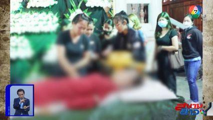รายงานพิเศษ : ญาติคาใจสาวท้องแก่ใกล้คลอด ใช้ปืนยิงกรอกปากฆ่าตัวตาย