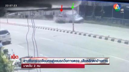 สาวซิ่งกระบะย้อนศรพุ่งชนรถวิ่งทางตรง เสียหลักตกข้างทางบาดเจ็บ 2 คน