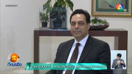 นายกรัฐมนตรี - ครม.เลบานอน ประกาศลาออกยกคณะ เซ่นระเบิดในกรุงเบรุต