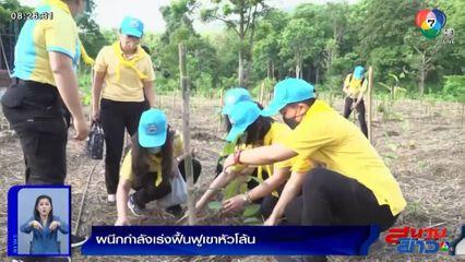 ภาพเป็นข่าว : กรมป่าไม้-กรมทรัพยากรน้ำ ผนึกกำลังเร่งฟื้นฟูเขาหัวโล้น