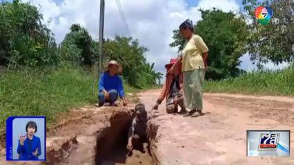 ถนนเข้าออกหมู่บ้านดงใหญ่พัฒนา ถูกน้ำเซาะทรุดตัว จ.บุรีรัมย์
