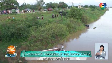 ชาวบ้านผวาซ้ำ เจอจระเข้ยาว 2 เมตรในคลอง จ.ลพบุรี จนท.เตือนกำลังหิวโซ-ดุร้าย