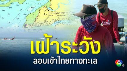 สนธิกำลังลาดตะเวนทางทะเล สกัดคนไทยจากมาเลเซียหนีโควิด-19 ลอบเข้าประเทศ