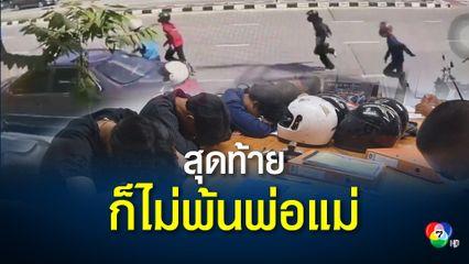 เด็กช่างอาวุธครบมือเปิดศึกกลางถนน ไม่สนชาวบ้าน