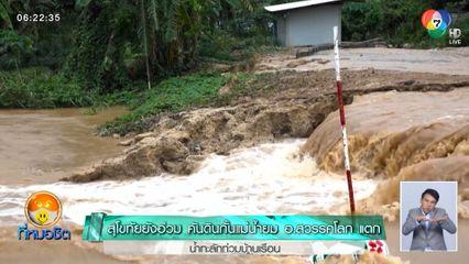 สุโขทัยยังอ่วม คันดินกั้นแม่น้ำยม อ.สวรรคโลก แตก น้ำทะลักท่วมบ้านเรือน