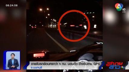 ภาพเป็นข่าว : ชายขับรถย้อนศรกว่า 5 กม. มอบตัว อ้างขับตาม GPS