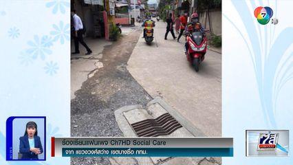 ร้องเรียนทางแฟนเพจ Ch7HD Social Care : ถนนเป็นหลุมเป็นบ่อ ซ.วงศ์สว่าง 11 กทม.