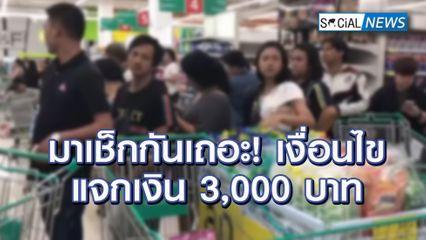 เปิดเงื่อนไขแจกเงิน 3,000 บาท ผ่านแอปฯเป๋าตัง คาดได้สิทธิ์ 15 ล้านคน