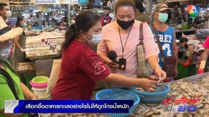 รายงานพิเศษ : เลือกซื้ออาหารทะเลอย่างไร ไม่ให้ถูกโกงน้ำหนัก