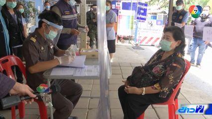 รายงานพิเศษ : มาตรการสกัดกั้นการระบาดจากชายแดน