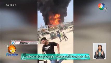 ไฟไหม้ท่าเรือกรุงเบรุตซ้ำ จุดเดียวกับที่เกิดระเบิดช็อกโลก