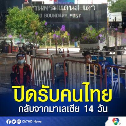 ด่านพรมแดนสะเดา ปิดรับคนไทยกลับจากมาเลเซีย 14 วัน