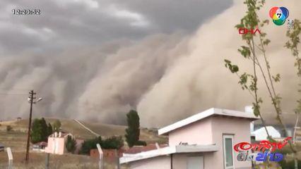 ราวกับในหนัง! เผยภาพพายุฝุ่นพัดปกคลุมเมืองหลวงตุรกี บ้านเมืองตกอยู่ในความมืด