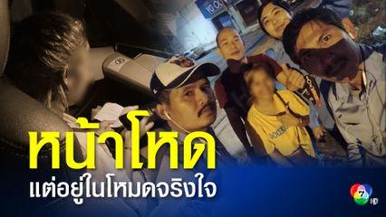 สาว 19 ยอมเอาตัวแลกค่ารถกลับบ้าน โชคดีเจอกลุ่มแท็กซี่ใจหล่อช่วยพาไปส่ง