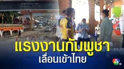 แรงงานกัมพูชารับจ้างเก็บลำไยชุดแรกเลื่อนเดินทางเข้าไทย