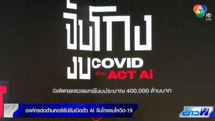 องค์กรต่อต้านคอร์รัปชัน เปิดตัว ACT Ai จับโกงงบโควิด 4 แสนล้านบาท