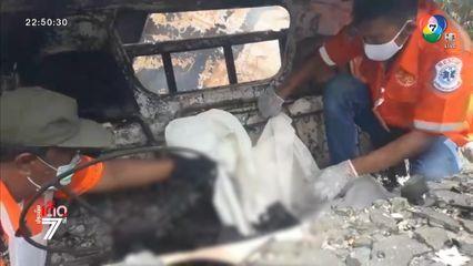 พบศพชายถูกเผาในรถบรรทุก คาดถูกฆ่าอำพราง