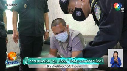 ทลายเครือข่าย จูน บ่อดิน นักค้ายาเสพติดรายใหญ่ ยึดทรัพย์เกือบ 100 ล้านบาท