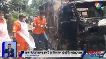 เร่งคลี่ปมชายอายุ 59 ปี ถูกไฟคลอกเสียชีวิตในรถบรรทุก จ.นครราชสีมา