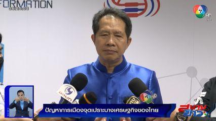 นักวิชาการชี้! ปัญหาการเมืองจุดเปราะบางของเศรษฐกิจไทย