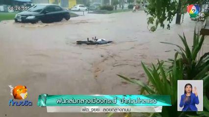 ฝนถล่มกลางเมืองกระบี่ น้ำท่วมไหลแรง พัด จยย.ลอยกลางถนน