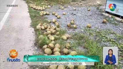 ชาวบ้านสุดงง รถบรรทุกเทกระจาดทิ้งมะพร้าวเกลื่อนถนนกว่า 1,000 ลูก