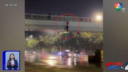 ภาพเป็นข่าว : รถตู้ช่วยชีวิต ชายเมาห้อยตัวกับขอบสะพานลอย