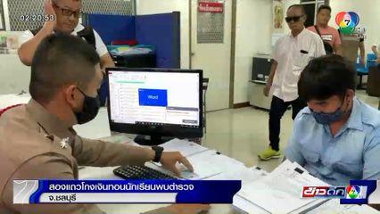 คนขับรถสองแถวที่โกงเงินทอนนักเรียนพบตำรวจ จ.ชลบุรี