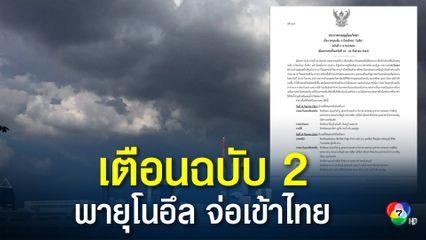 """เตือนรับมือพายุ """"โนอึล"""" จ่อเข้าไทย 18-20 ก.ย. นี้"""