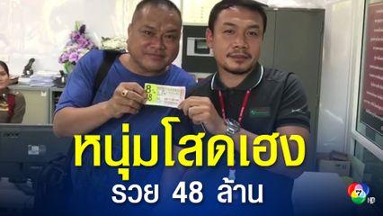 หนุ่มโสดเมืองชัยภูมิสุดเฮง ถูกรางวัลที่ 1 รวย 48 ล้าน