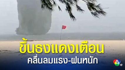 อุทยานพีพี ขึ้นธงแดงเตือนคลื่นลมแรง-ฝนตกหนัก