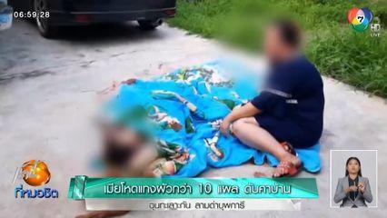 เมียโหดแทงผัวกว่า 10 แผลดับคาบ้าน ฉุนทะเลาะกันลามด่าบุพการี