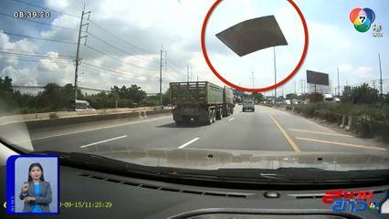 ภาพเป็นข่าว : สุดระทึก! แผ่นเหล็กปลิวกระแทกกระจกหน้ารถ เสียหายหนัก