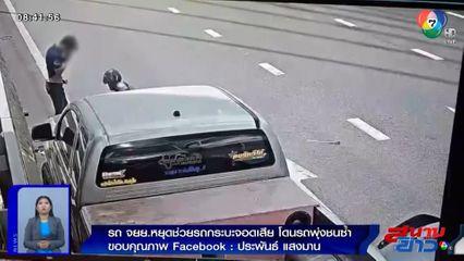 ภาพเป็นข่าว : ไม่คาดฝัน! รถ จยย.หยุดช่วยรถกระบะจอดเสีย โดนรถพุ่งชนซ้ำ