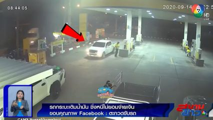 ภาพเป็นข่าว : โผล่อีกราย! รถกระบะเติมน้ำมัน ชิ่งหนีไม่ยอมจ่ายเงิน