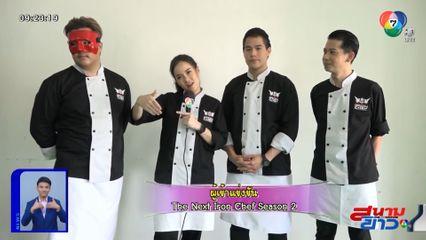 The Next Iron Chef ซีซัน 2 กับธีม HipHop พบเมนูสุดว้าว และลีลาการแรปสุดมัน : สนามข่าวบันเทิง