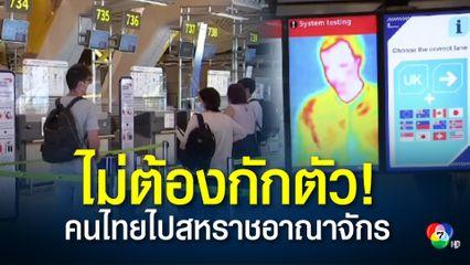 คนไทยเข้าสหราชอาณาจักร ไม่ต้องกักตัว 14 วัน