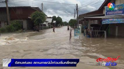 อีสานฝนลด สถานการณ์น้ำท่วมจากอิทธิพลพายุโนอึล เริ่มคลี่คลาย