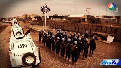 รายงานพิเศษ : กองทัพ เตรียมผลัดเปลี่ยนกำลังพลเข้าเซาท์ซูดาน