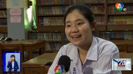 ภานุรัจน์ฟอร์ไลฟ์ : 7 สีช่วยชาวบ้าน สานฝันการศึกษา น้องน้ำหวาน กทม.