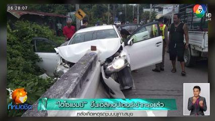 ไฮโซแชมป์ ขึ้นเฮลิคอปเตอร์เข้ากรุงแล้ว หลังเกิดเหตุรถชนบนเกาะสมุย