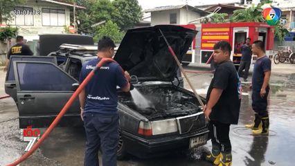ระทึก ไฟไหม้รถเก๋ง เจ้าของรถหนีออกมาได้ รอดหวุดหวิด