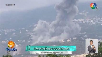 ระทึกอีก! คลังอาวุธในเลบานอนระเบิด คาดผิดพลาดทางเทคนิค