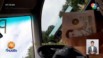 สั่งตั้งคณะกรรมการสอบสวน หลังพบคลิปตำรวจไถเงินคนขับรถบรรทุก