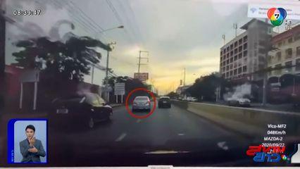 ภาพเป็นข่าว : หนังคนละม้วน! เผยคลิปรถแซงปาดซ้ายขวา ก่อนชน นร.บาดเจ็บ คนขับอ้างวิ่งตัดหน้า