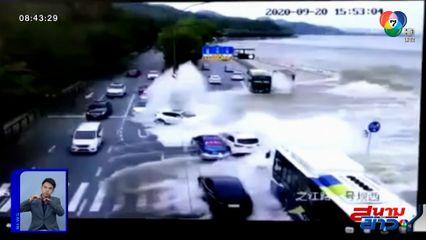 ภาพเป็นข่าว : เผยภาพคลื่นยักษ์ในจีน ซัดรถยนต์กระจัดกระจาย